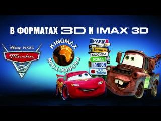����� 2  Cars 2 (2011) [HD 720]